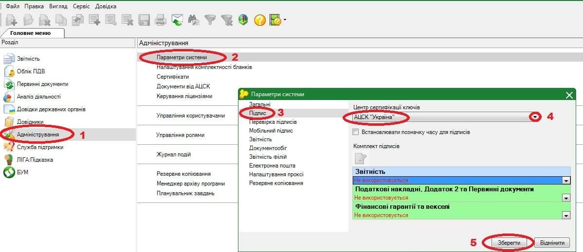 Как скачать сертификаты электронных ключей ацск украина