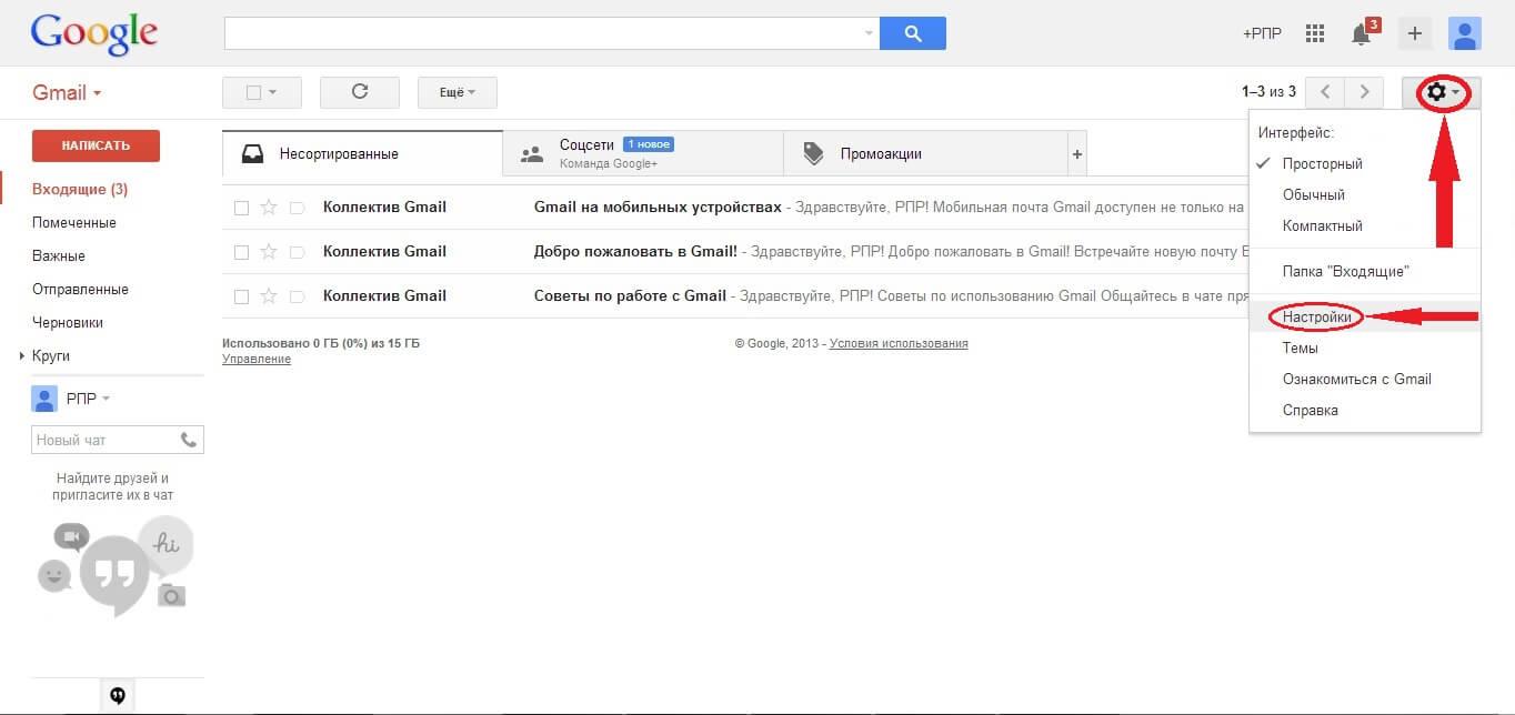 почтовый ящик gmail для medoc