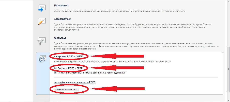 настройка почты для Медка на ukr.net