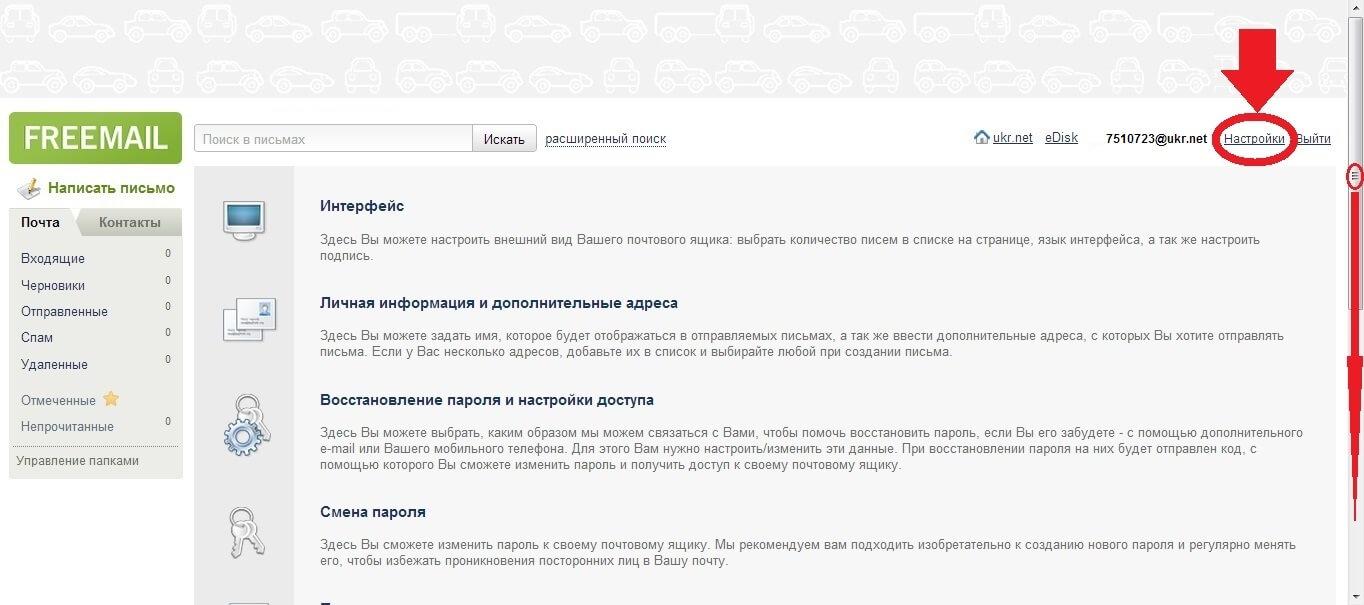 почтовый ящик на ukr.net для medoc